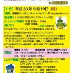 神石高原町でポケモンGET!9/19は神龍湖湖畔、9/22は道の駅さんわ182ステーション周辺で!