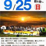 明日9/25朝6時から三次の高谷山で「第13回 霧の海開き」が開催されます!
