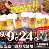 50種類以上のドイツビールが味わえる「広島オクトーバーフェスト2016」が9/9(金)から開催!