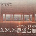 明日9/23に「おりづるタワー」がグランドオープン! 3日間は展望台が無料開放されます!