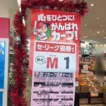 【広島東洋カープ】ついにM1!広島市内のお店は優勝セール直前!