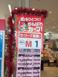 スーパーでもM1!優勝決定翌日のタイムセール実施予告が!