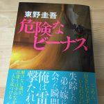 東野圭吾の新刊・『危険なビーナス』を読みました【ネタばれあり】