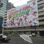 【広島東洋カープ】優勝から2日目。本通の様子