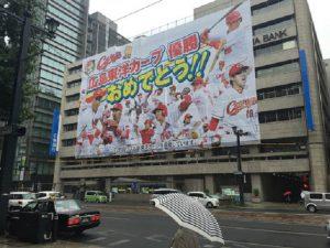 広島銀行前に巨大な横断幕が!!