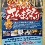 食べて応援する「広島さんま祭 ~東北・九州を食べて応援~」が10/2にマリーナホップで開催!