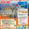 10月開催の「瀬戸大橋スカイツアー」、申し込み締め切りは明日9/20(火)まで