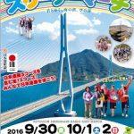 明日9/30から3日間「第16回 瀬戸内しまなみ海道スリーデーマーチ」が開催されます!