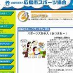 10/9に「広島市スポーツ・レクリエーションフェスティバル」が開催。申込は9/5(月)着まで