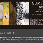 明日9/3(土)から熊野町の「筆の里工房」で「SUMIの輝き-黒の表現者たち」が開催!