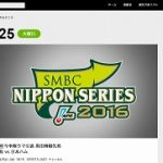 【広島東洋カープ】いよいよ黒田登場!本日の日本シリーズは「AbemaTV」でも視聴出来ます!