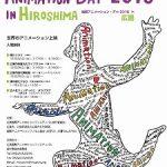 「国際アニメーション・デー2016 in 広島」が本日10/22から開催!過去優秀作品が上映されます