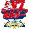 11/23(水・祝)開催予定の「V7カープファン感謝デー」、一般申込は明後日10/11(火)から