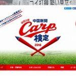 カープマスターになれるか!?「球団公認・中国新聞カープ検定2016」が11/1(火)から開催!