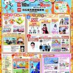 今日10/1と明日10/2の2日間、旧広島市民球場跡地で「ちゅーピーまつり2016」が開催!