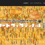 今週末の10/29(土)~30(日)は「食」の祭典「ひろしまフードフェスティバル2016」が開催!