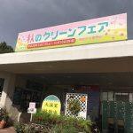 広島市植物公園で「秋のグリーンフェアin植物公園2016」開催中! 期間中入園料無料10/10まで