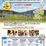 広島への移住を考えている方へ、11/6に東広島市で「東広島くらし実体験バスツアー」が開催!