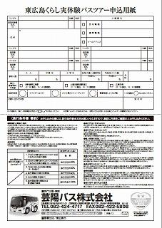 higashihiroshima-02