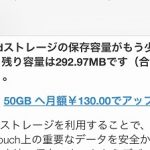 iPhoneで「iCloudの容量が不足している」というメールが来た時のチェック場所