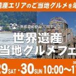 旧広島市民球場跡地で「世界遺産エリアのご当地グルメフェア」が開催!10/29~30の2日間