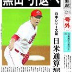 【広島東洋カープ】黒田投手が引退表明!この後19:00より緊急記者会見です