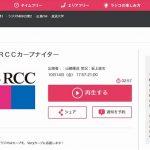 radiko.jpに追加された「タイムフリー聴取機能」を試してみました、野球も後から聴ける!?