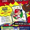 カープと広島23市町とのコラボ「HIROSHIMA RED PASSPORT」スタンプラリー10/29開始!