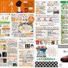 約1000銘柄の日本酒を堪能! 10/8(土)~10/9(日)の2日間、西条で「酒まつり」が開催!