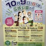 明日10/9(日)に「第22回 広島市スポーツ・レクリエーションフェスティバル」が開催!