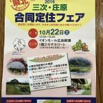 明日10/22(土)にイオンモール広島祇園で「2016三次・庄原合同定住フェア」が開催!