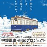 11月に運行予定の「被爆電車特別運行プロジェクト」、申し込み締め切りは10/28(金)まで