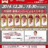 12/26にホテルJALシティ田町東京で開催予定の「広島東洋カープ ファン感謝トークショー」、申込は明日11/28(月)10:00~