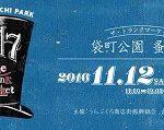 今日11/12(土)と明日11/13(日)の2日間、袋町公園で「ザ・トランクマーケット」が開催!