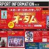 ウルトラマンがやって来る!本日11/11~11/20まで「広島エアポートフェスタオータム」開催!