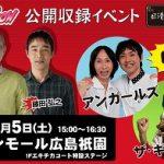 本日11/5(土)15時からイオンモール祇園で「バリシャキNOW」!人気カープ芸人がゲストに!