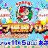 11/5は「2016広島東洋カープ優勝パレード」開催!テレビやWeb配信も!当日は交通規制に注意