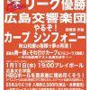 2017年1月11日、広島交響楽団がカープシンフォニーを再演!応援バット持参で参加できるクラシック♪
