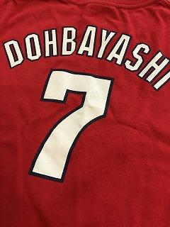 dohbayashi
