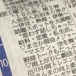 今夜11/26(土)21:00~土曜プレミアムは「10人旅」第2弾!人気芸人とマエケンが出演!