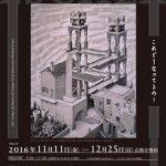 見れば見るほど不思議! 明日11/11(金)から「だまし絵の巨匠エッシャー展」が開催されます