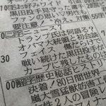 本日のNHK総合19:30~放送の「フェイス」は、「最後のマウンド~黒田博樹が残したもの~」