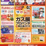 明日11/19(土)と20(日)の「ガス展プロパンダin東広島2016」でカープOBのトークショーが!