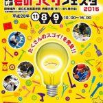 明日11/8~9の2日間「第33回ひろしま技能フェア・ひろしまものづくりフェスタ2016」が開催!