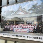 先日カープがリーグ優勝の報告とお礼に参拝した「広島護国神社」を訪ねてみました