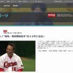 本日11/22(火)22:25~NHK総合「グッと!スポーツ」では黒田投手へのインタビューなど!