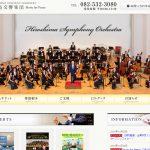 広島でおなじみのプロオーケストラ!年額5000円で広響の『パトロン』になれる♪