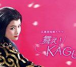 明日11/30(水)22:00~BSプレミアムで広島発地域ドラマ「舞え!KAGURA姫」が放送されます