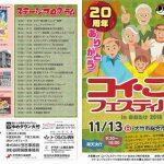 本日11/13開催「コイ・こいフェスティバル in おおたけ」 レッドパスポートスタンプ場所の1つ