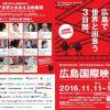 話題の作品を上映!明日11/11~11/13までの3日間「広島国際映画祭2016」が開催されます!